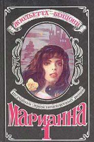 Марианна