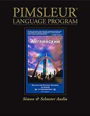 Английский для русскоговорящих