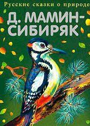 Рассказы Мамина-Сибиряка