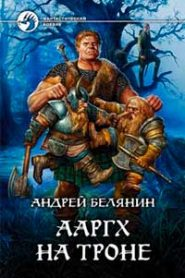 Ааргх на троне