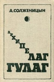 Архипелаг Гулаг. Полное издание
