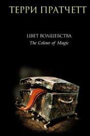 Цвет волшебства