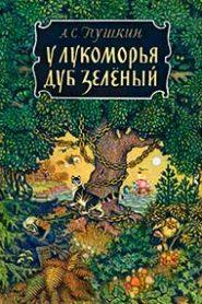 У Лукоморья дуб зелёный