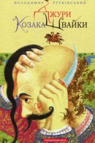 Джуры козака Швайки (Украинский язык)