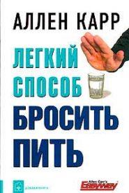 Легкий способ бросить пить