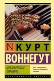 Утопия 14, или Механическое пианино