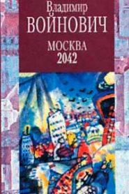 Москва 2042