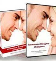 Мужчина и Женщина. Отношения