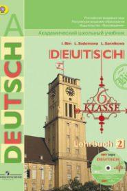 Немецкий язык. Учебник для 2-5 классов