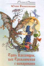 Путь Кассандры, или Приключения с макаронами