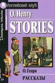 Рассказы О. Генри