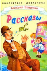 Рассказы Зощенко для детей
