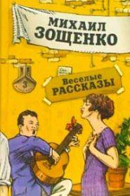 Рассказы Зощенко