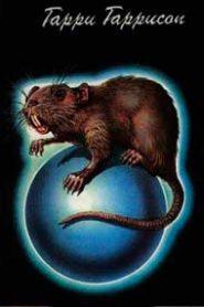 Стальная Крыса