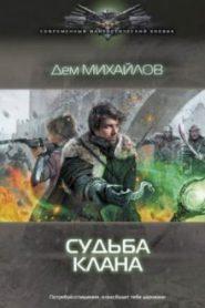 Судьба Клана