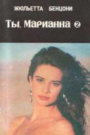Ты, Марианна