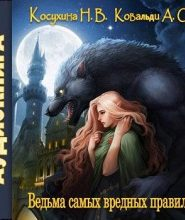 Ведьма самых вредных правил