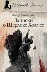 Записки Шерлока Холмса