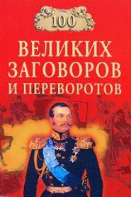 100 великих заговоров и переворотов