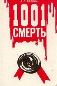1001 Смерть
