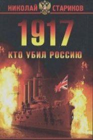 1917. Кто убил Россию