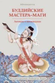 Буддийские мастера-маги. Легенды о махасиддхах
