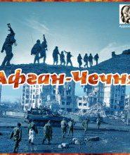 Афган — Чечня