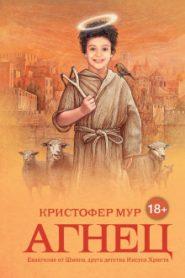 Агнец. Евангелие от Шмяка, друга детства Иисуса Христа