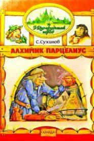 Алхимик Парцелиус