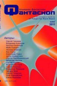 Альманах фантастики 2011 / №002 — Фантаскоп