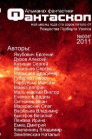 Альманах фантастики 2011 / №003 — Фантаскоп