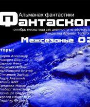 Альманах фантастики 2011 / Межсезонье 2 — Фантаскоп
