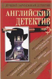Английский детектив. Сборник