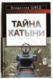 Анти-Катынь или красноармейцы в польском плену