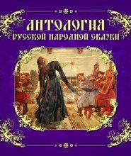 Антология русской народной сказки. Том 6