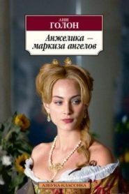 Анжелика, маркиза ангелов