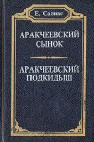 Аракчеевский сынок