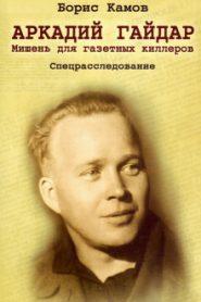 Аркадий Гайдар. Мишень для газетных киллеров