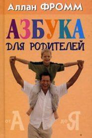 Азбука для родителей