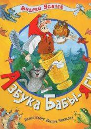 Баба-Яга — Золотая нога