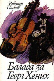 Баллада о Георге Хениге