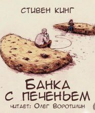Банка с печеньем