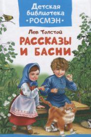 Басни и рассказы для детей