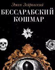Бессарабский Кошмар