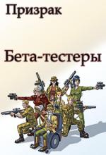 Бета-тестеры