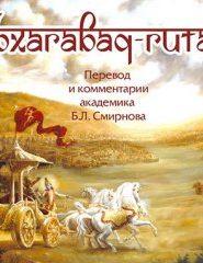 Бхагавад-Гита (перевод Бориса Смирнова)