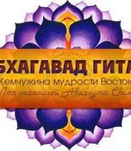 Бхагавад-Гита. Жемчужина мудрости Востока