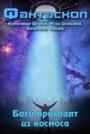 Боги приходят из космоса