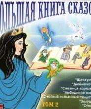 Большая книга сказок. Книга 2. Лучшие европейские сказки