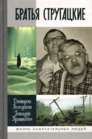 Братья Стругацкие